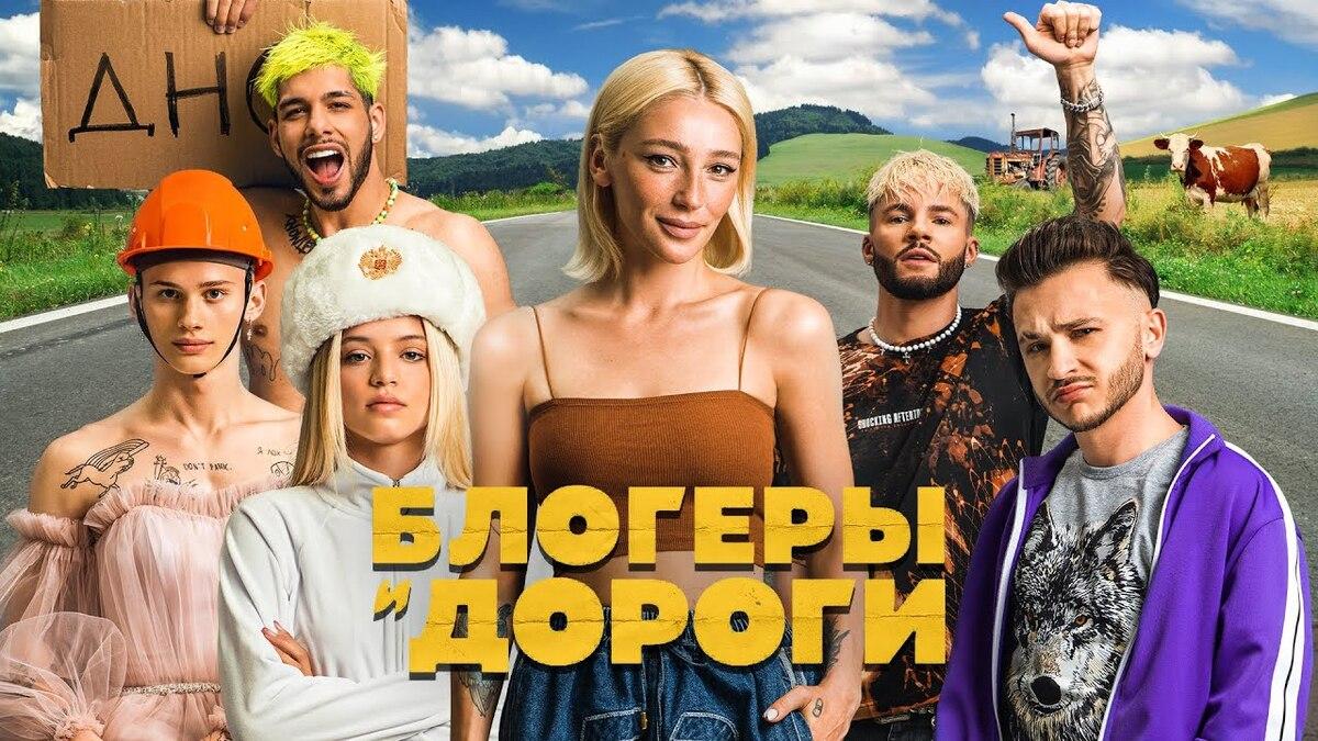 6 серий, 12 участников и море грязи: Ивлеева интригует 2 сезоном шоу «Блогеры и дороги»